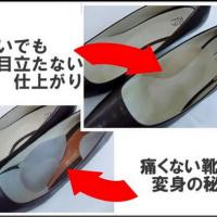痛くない靴に変身の秘密 脱いでも目立たない仕上がりです