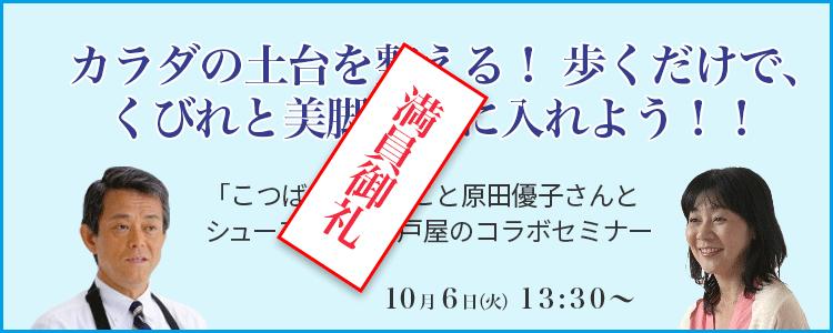 kotsuban_seminarbanner