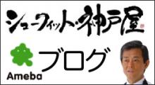 シューフィット神戸屋ブログ