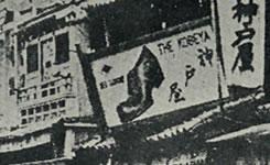 (明治30年)頃の神戸屋製靴所(店)と元町商店街景観