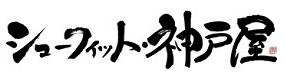 「靴は売らない靴屋」 シューフィット・神戸屋